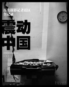 震动·中国:百名摄影记者震区全记录