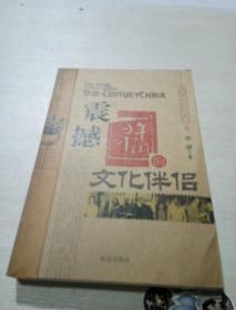 震撼百年中国的文化伴侣