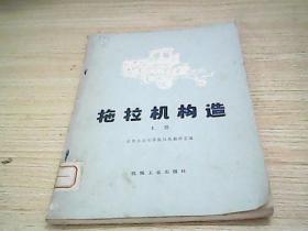 拖拉机构造(上册)