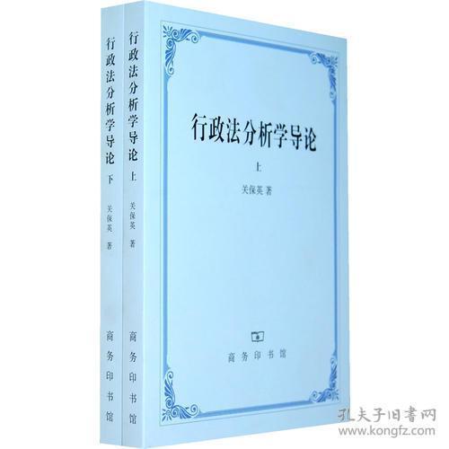 行政法分析学导论(上下册)
