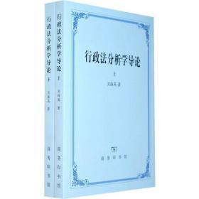 行政法分析学导论(上、下)