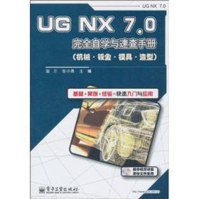 UG 温正 张小勇 电子工业出版社 9787121114250