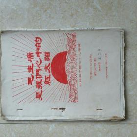 毛主席是我们心中的红太阳,献给毛主席七十四寿辰