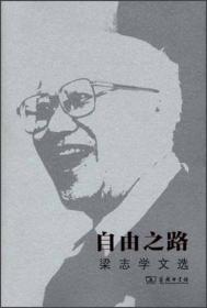 自由之路:梁志学文选