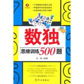 数独思维训练500题