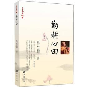 星云日记10:勤耕心田
