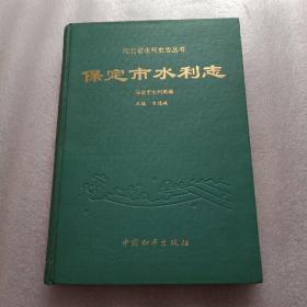 保定市水利志 (16开精装)