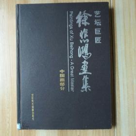 艺坛巨匠:徐悲鸿画集.中国画部分