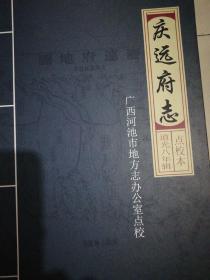庆远府志(道光八年辑,点校本)