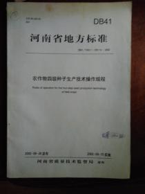 河南省地方标准DB41/T293-1~293•14-2002农作物四级种子生产技术操作规程_印数2千册