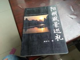 阳朔风景巡礼