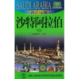 沙漠绿洲·沙特阿拉伯