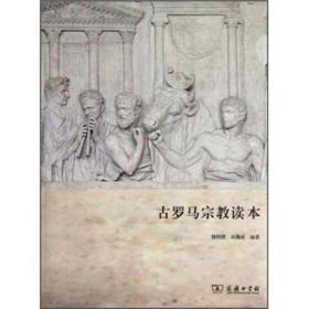 新書--古羅馬宗教讀本