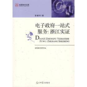 电子政府一站式服务:浙江实证