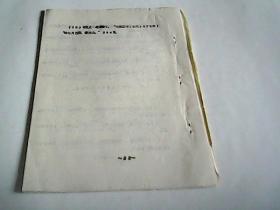 油印:契丹史研究会---契丹与阴山---读史札记