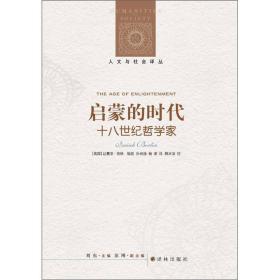 人文与社会译丛:启蒙的时代·十八世纪哲学家