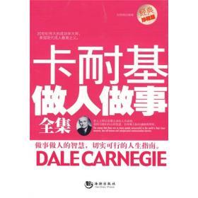 满29包邮 卡耐基做人做事全集-经典珍藏版9787802137721 刘海南 海潮出版