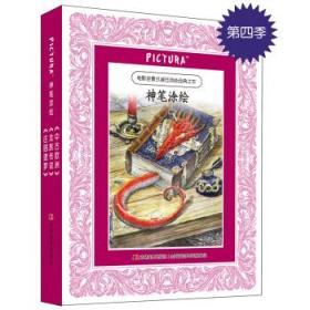 PICTURA神笔涂绘系列第四季:中古欧洲、龙族传说、庄园遗梦(套装共3册+赠12色彩铅+第五季试涂稿)
