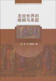 圣经世界的婚姻与家庭/作者赵敦华/商务出版社