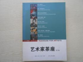 艺术家茶座(第3辑)