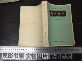 量子力学【数理化书店】【二手教材 大量笔记 值得参考】