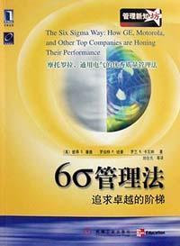6Ó管理法:追求卓越的阶梯 [美]潘德纽曼卡瓦纳刘合光等 机械工业出版社 2001年10月01日 9787111090618