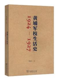 黄埔军校生活史(1924-1927) .