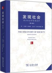 发现社会:西方社会学思想述评