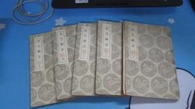 说文解字1-5,全五册,民国24年初版