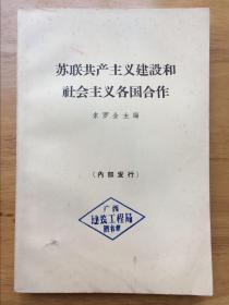 正版现货 苏联共产主义建设和社会主义各国合作 索罗金 三联书店