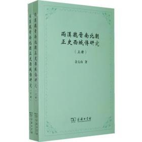 兩漢魏晉南北朝正史西域傳研究