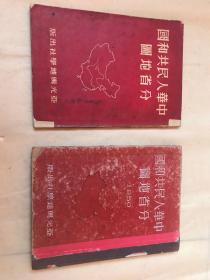 中华人民共和国分省地图(新中国第一版)精装平装两本合售