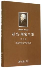 亚当·斯密全集 第5卷:修辞学和文学讲演录