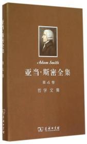 亚当·斯密全集(第4卷):哲学文集