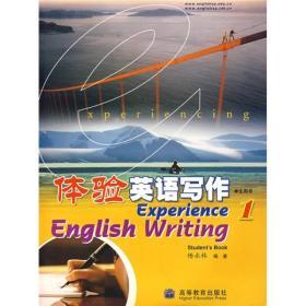 体验英语写作1(学生用书)