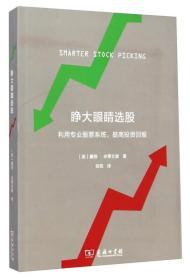 睁大眼睛选股—利用专业股票系统,提高投资回报