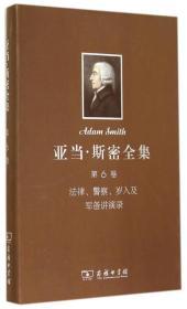 亚当斯密全集 第6卷:法律、警察、岁入及军备讲演录