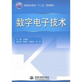 """数字电子技术 (高职高专教育""""十二五""""规划教材)"""