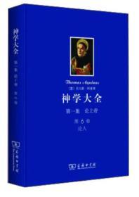 新書--神學大全·論上帝(第一集):第6卷·論人(精裝)