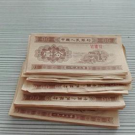 一分钱纸币 1953年( 30张)