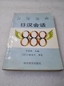 《日汉会话888》稀少!科学普及出版社 1993年1版1印 平装1册全