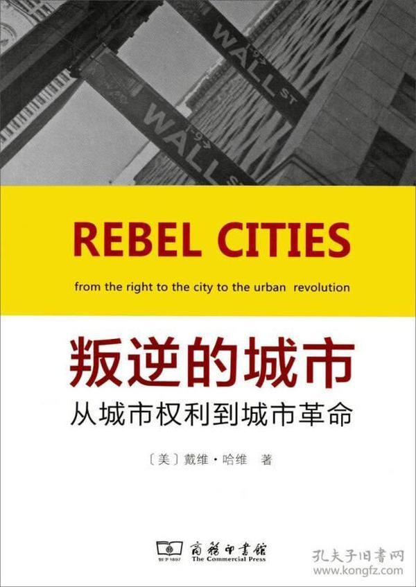 叛逆的城市:从拥有城市权利到城市革命