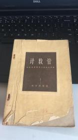 计算管【1960年出版】