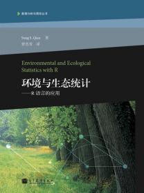 环境与生态统计――R语言的应用 SongS.Qian著 高等教育出版社 97
