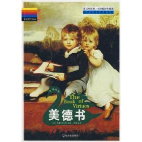彩色图文 美德书 威兼贝内特  哈尔滨出版社 9787807535225