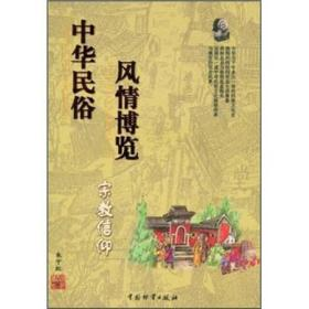 中华民俗风情博览:宗教信仰