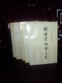 钱钟书论学文选(2-6册)五册合售