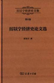 厉以宁经济史文集第6卷:厉以宁经济史论文选