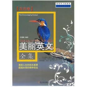 双语读物:美丽英文全集(励志卷)