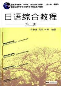 日语综合教程(第二册)